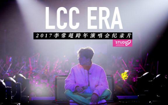 【李常超】《LCC ERA》李常超2017跨年演唱會記錄片_嗶哩嗶哩 (゜-゜)つロ 干杯~-bilibili