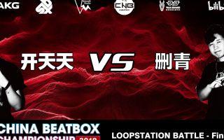 CNBC 2019 中国Beatbox锦标赛 设备组决赛 开天天 vs 删青