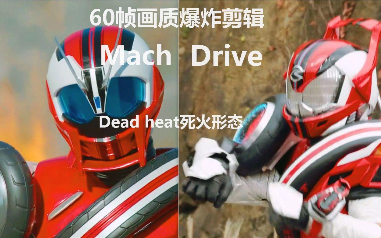假面騎士Drive+Mach死火形態Dead heat超酷打斗必殺合集[60幀藍光剪輯]_嗶哩嗶哩 (゜-゜)つロ 干杯~-bilibili