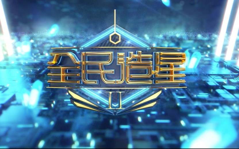 【ViuTV】真人秀選秀節目《全民造星Ⅱ》正片(49集完)_嗶哩嗶哩 (゜-゜)つロ 干杯~-bilibili
