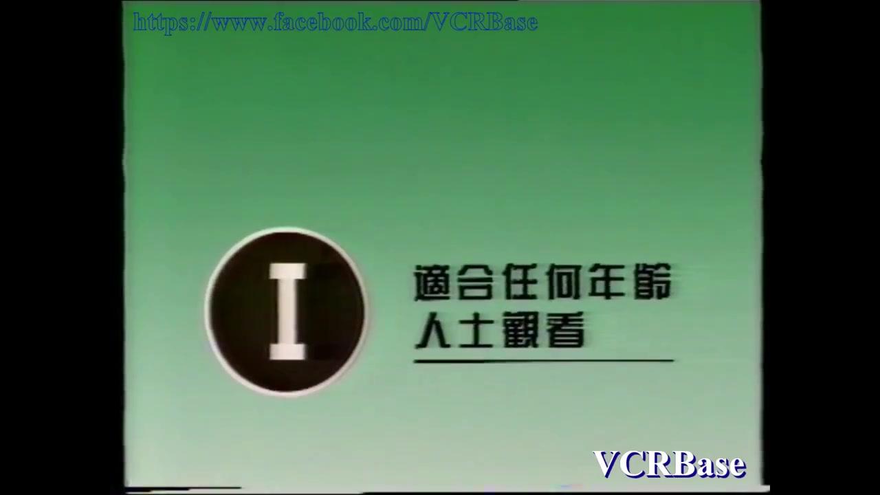 【中國香港廣告】1988年電影分級制度的公益廣告_嗶哩嗶哩 (゜-゜)つロ 干杯~-bilibili