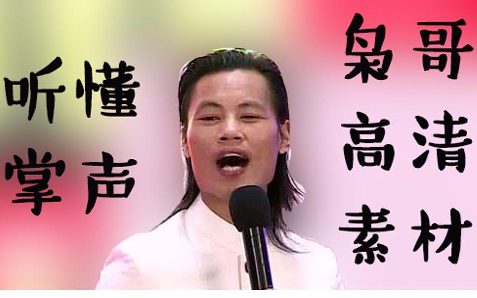 【超清原版素材】中國力量 聽懂掌聲!君領天下梟哥明道老師_嗶哩嗶哩 (゜-゜)つロ 干杯~-bilibili