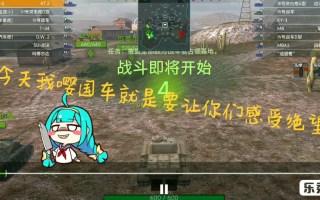 《坦克世界闪击战》嘤国车厚着脸皮来把妹啦~