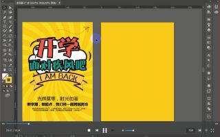ps平面设计开学海报制作ps海报制作构图技巧ps海报配色技巧ps教学视频