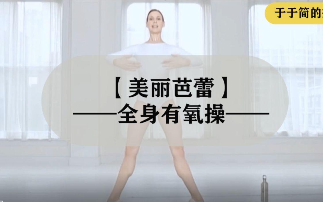 【中文配音】最容易堅持的美麗芭蕾全身有氧操。可配合天鵝臂一起訓練_嗶哩嗶哩 (゜-゜)つロ 干杯~-bilibili