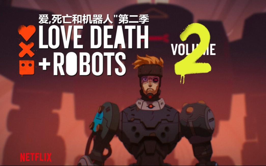 【中字/Netflix】《愛,死亡和機器人》第二季預告首發_嗶哩嗶哩 (゜-゜)つロ 干杯~-bilibili