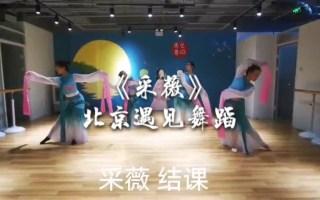 北京遇见舞蹈 古典舞《采薇》