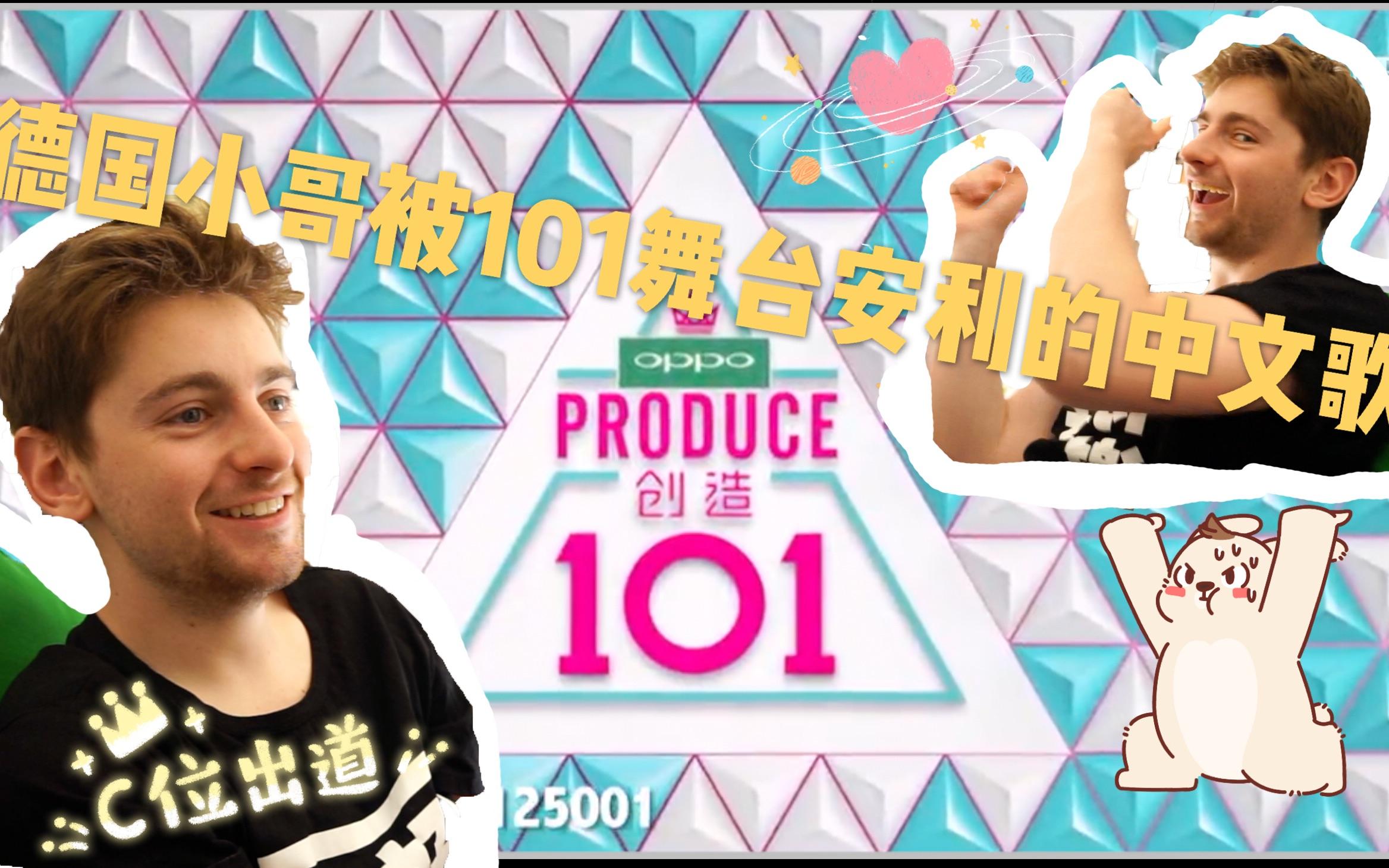 【創造101】德國小哥被101舞臺安利洗腦的中文歌TOP3 排名不分先后_嗶哩嗶哩 (゜-゜)つロ 干杯~-bilibili