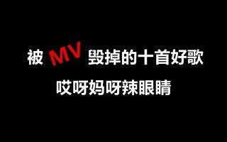 【盘点】被MV毁掉的好歌Top10,哪一首最辣眼睛?