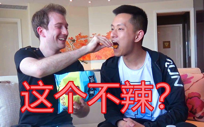 我和不怕辣的郭杰瑞一起吃爆缸薯片!他還能說這個不辣嗎?_嗶哩嗶哩 (゜-゜)つロ 干杯~-bilibili