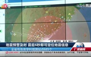 四川宜宾发生地震,远方的广东省地震局利用先进的预警系统也成功侦测到了,这个系统是如何工作的?