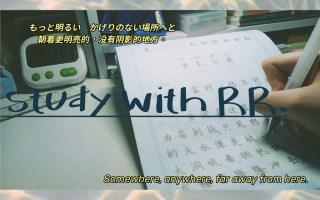 [阮软]study with me|初三|学习的小片段|将来的你一定感谢现在拼命的自己