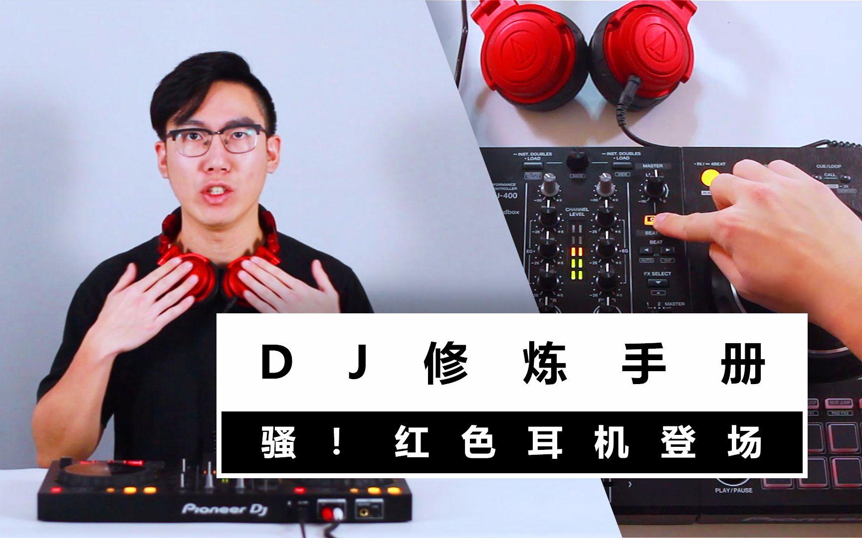 【DJ修煉手冊】教程10. 騷!紅色耳機登場 - 使用打碟機控制監聽耳機_嗶哩嗶哩 (゜-゜)つロ 干杯~-bilibili