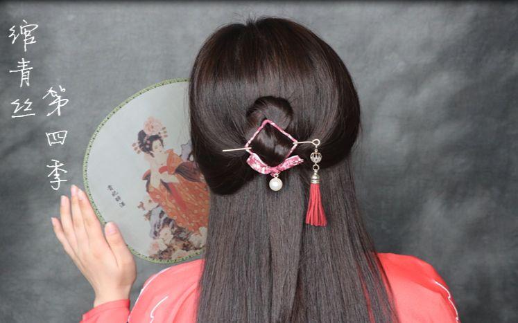 【綰青絲】第4季 漢服古風發型 發簪發型_美妝_時尚_bilibili_嗶哩嗶哩