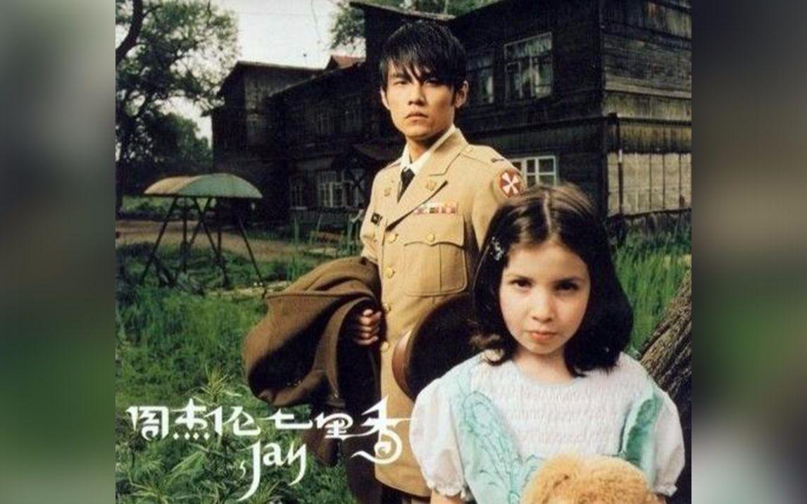 周杰倫-2004年 《七里香》專輯MV全集【超清完整版】_嗶哩嗶哩 (゜-゜)つロ 干杯~-bilibili