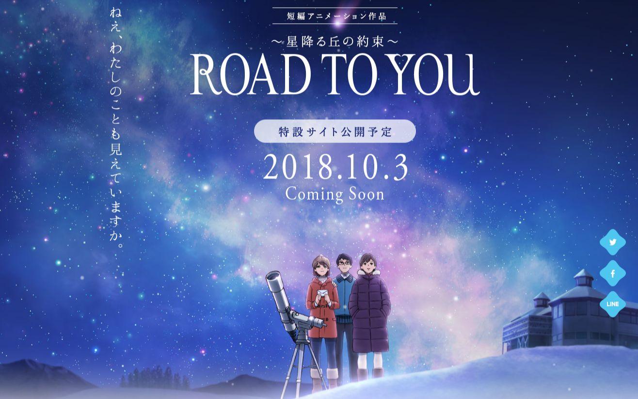 【10月】ROAD TO YOU-星降之丘的約定- 預告_嗶哩嗶哩 (゜-゜)つロ 干杯~-bilibili