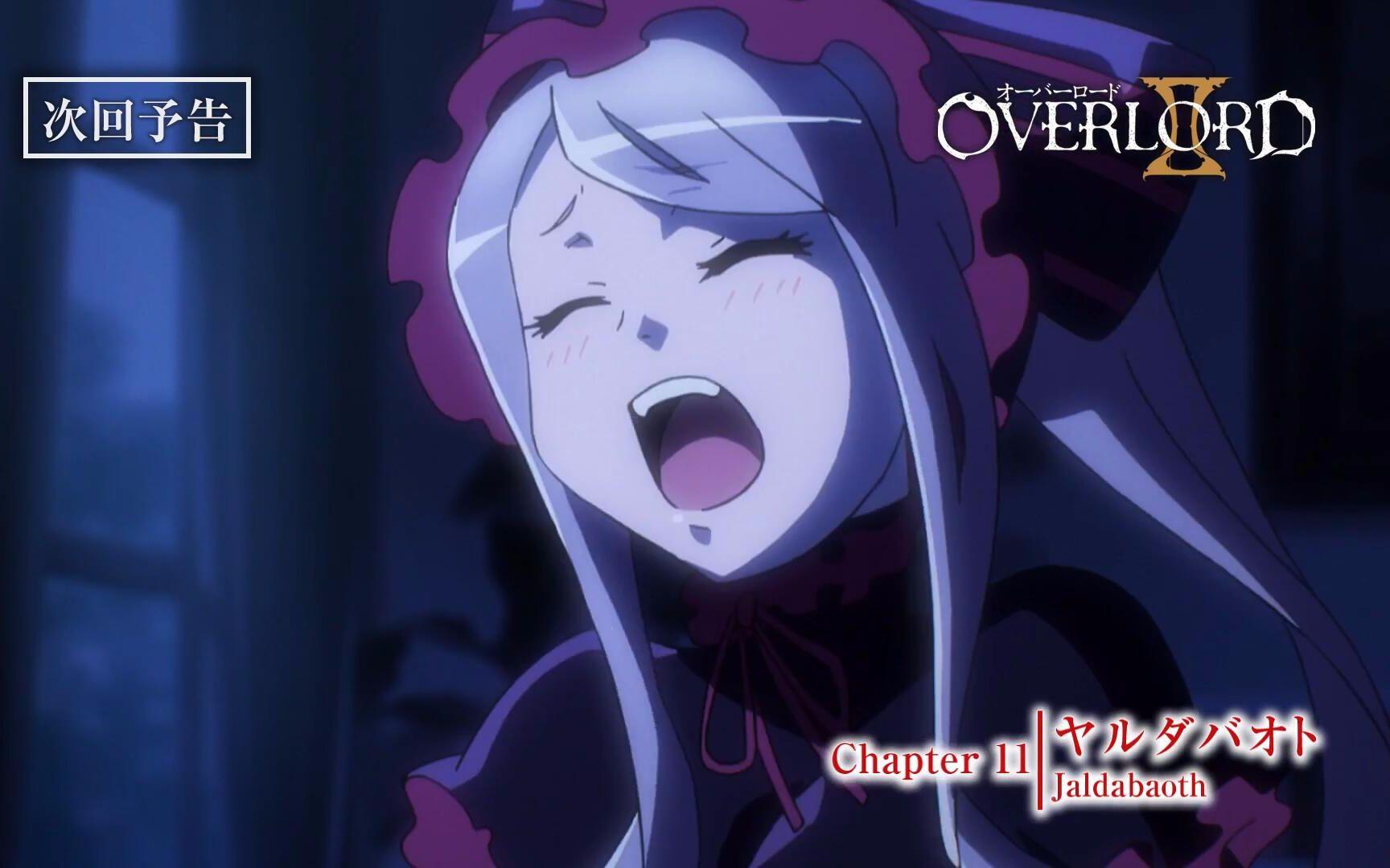 【1月】Overlord第二季 11 預告【輕萬】_嗶哩嗶哩 (゜-゜)つロ 干杯~-bilibili