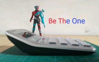 【计算器】Be The One ~ 假面骑士Build完结撒花