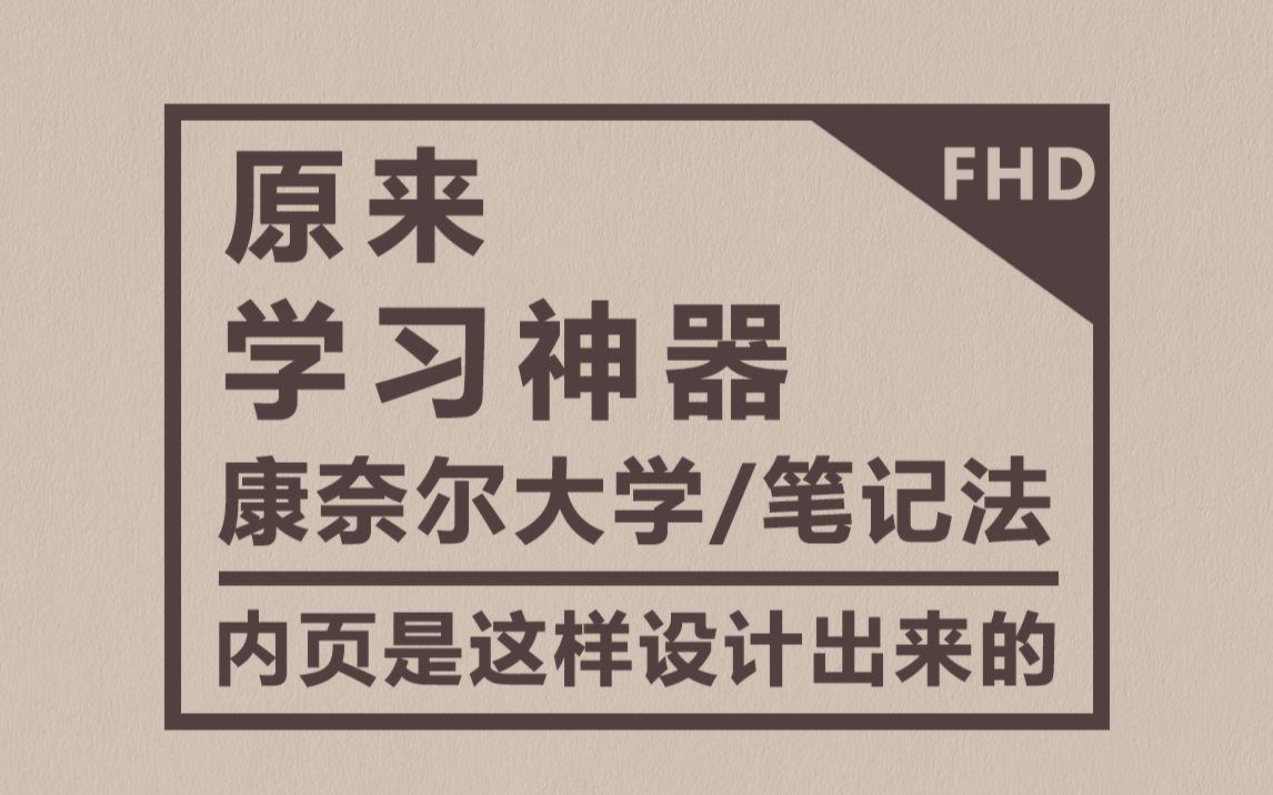 【手帳科普】原來 學習神器 康奈爾大學筆記法/內頁 是這樣設計出來的 FHD畫質補檔_嗶哩嗶哩 (゜-゜)つロ 干杯 ...
