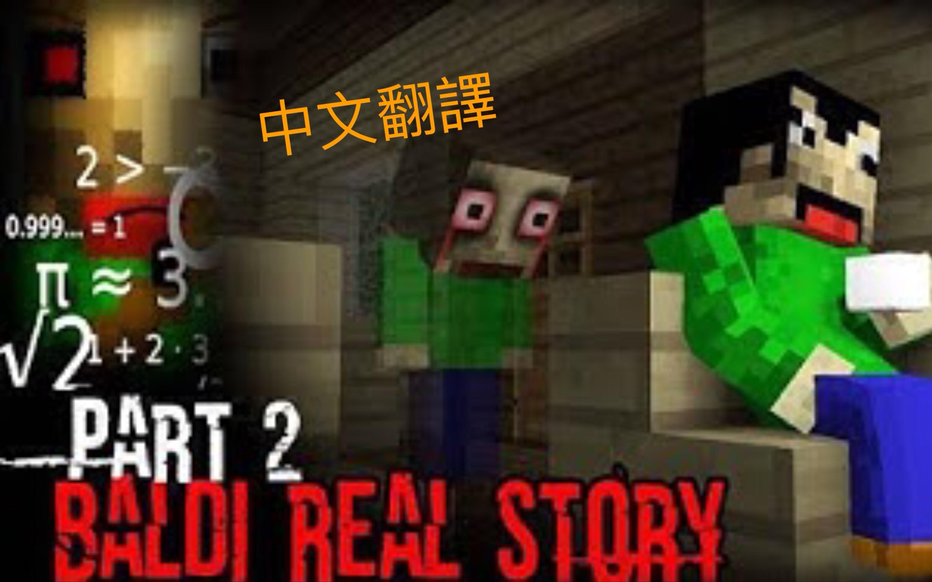 包迪的一生 第二集(真正的故事)-Minecraft 動畫(中文翻譯)_嗶哩嗶哩 (゜-゜)つロ 干杯~-bilibili
