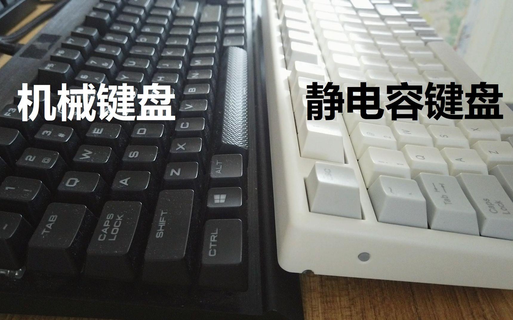 靜電容鍵盤和機械鍵盤聲音對比_嗶哩嗶哩 (゜-゜)つロ 干杯~-bilibili