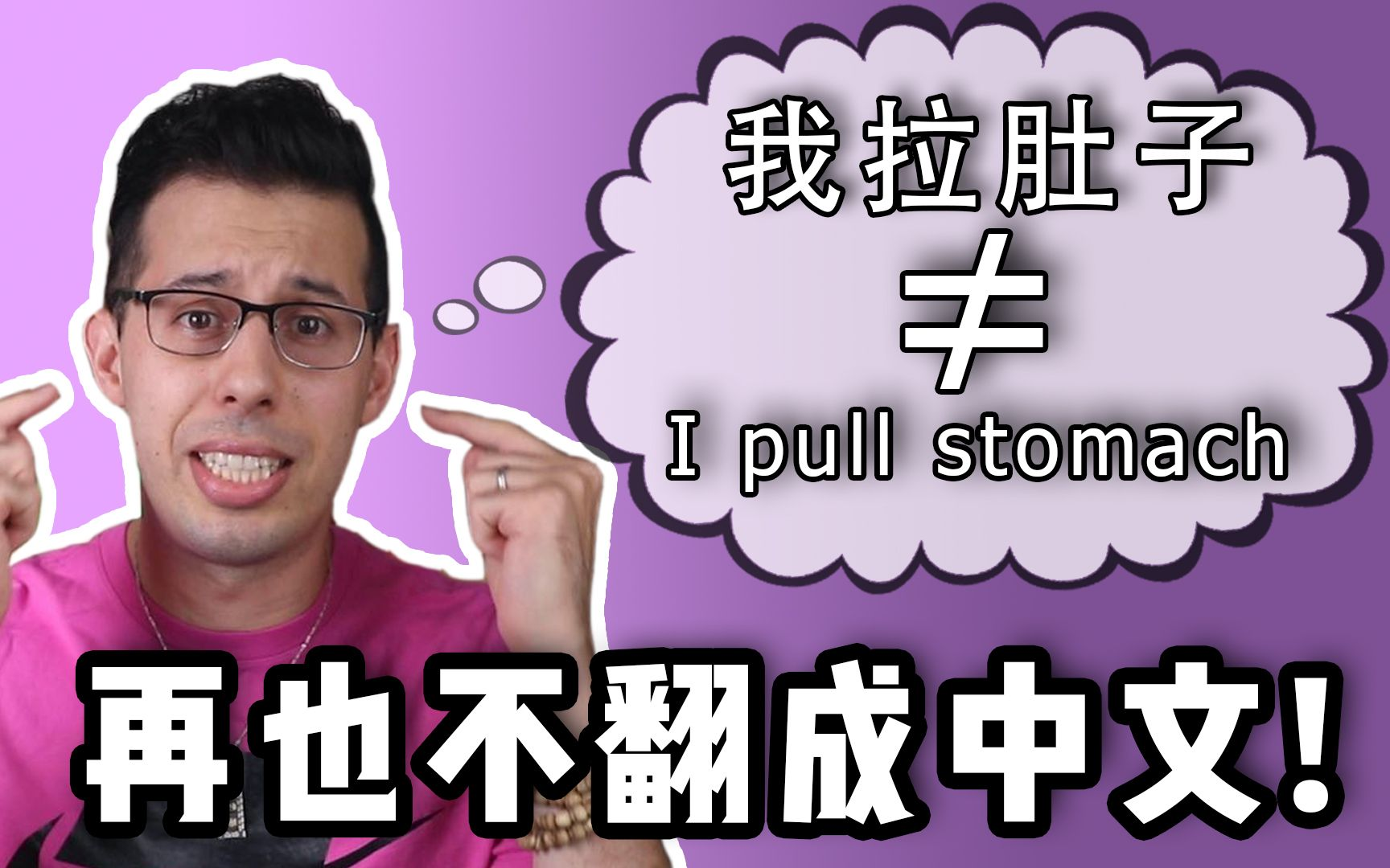 說英語要先翻成中文?英文思考就這么練成的!(其實你已經會)_嗶哩嗶哩 (゜-゜)つロ 干杯~-bilibili