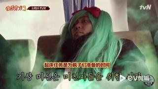 【新西游记3】01cut2关于圭贤的理想型