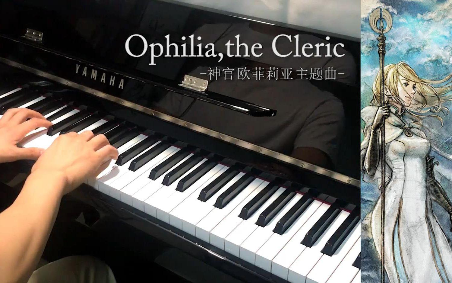 【鋼琴×八方旅人】神官-歐菲莉亞主題曲 琥珀琴師Louis演奏_嗶哩嗶哩 (゜-゜)つロ 干杯~-bilibili