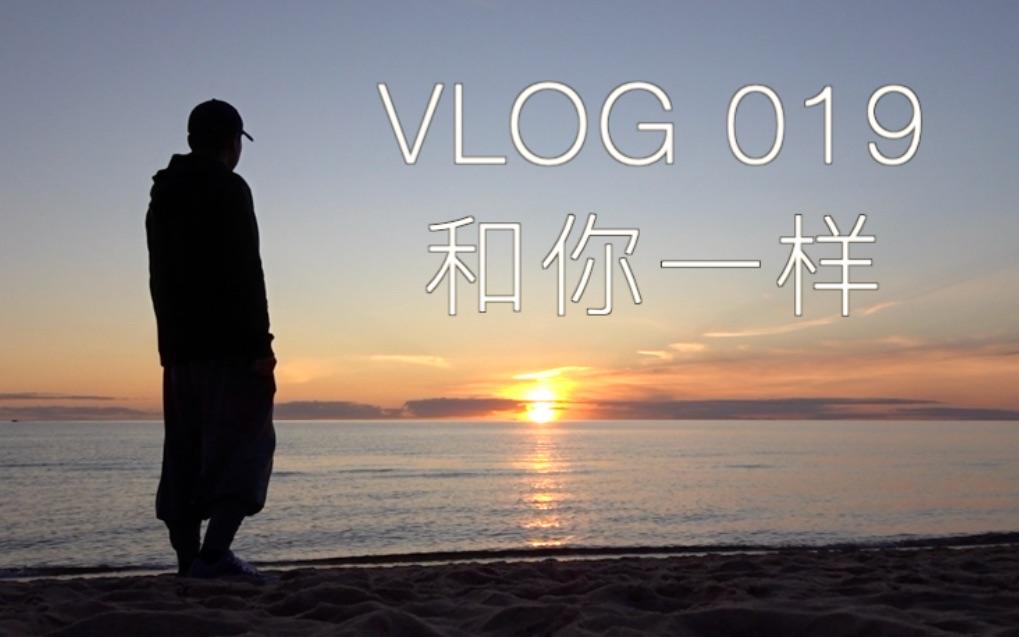 Vlog 019: 和你一樣_嗶哩嗶哩 (゜-゜)つロ 干杯~-bilibili