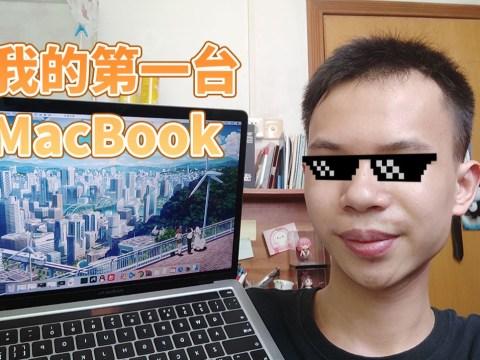人生第一台 MacBook Pro,2020 i7 版开箱与体验