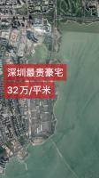 卫星航拍深圳最贵豪宅,深圳湾1号突破32万平米,众多大佬住在里面,猜猜都有谁?