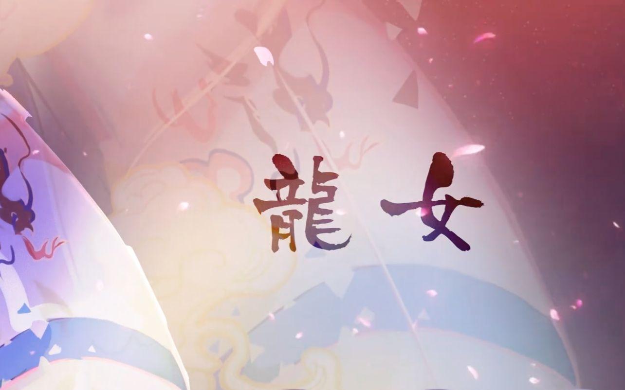 【東京塔子】龍女_翻唱_音樂_bilibili_嗶哩嗶哩