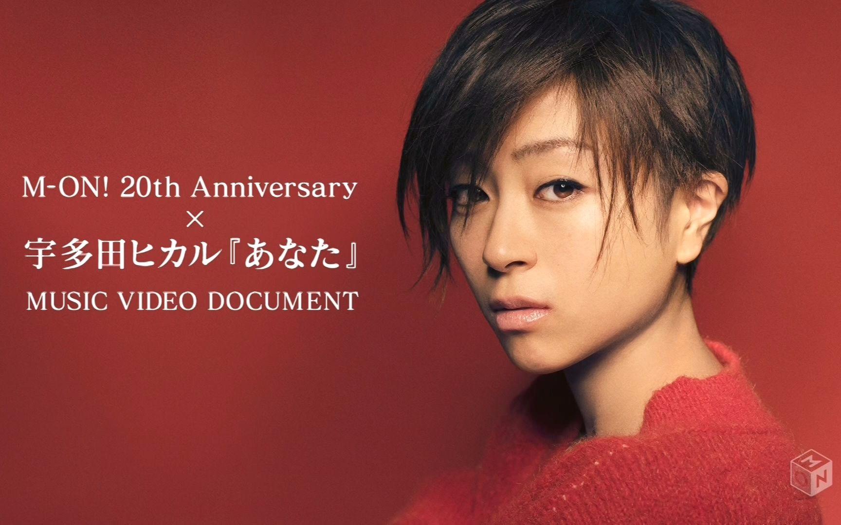 【宇多田光】「你 Anata」Muisc Video Documentary_嗶哩嗶哩 (゜-゜)つロ 干杯~-bilibili