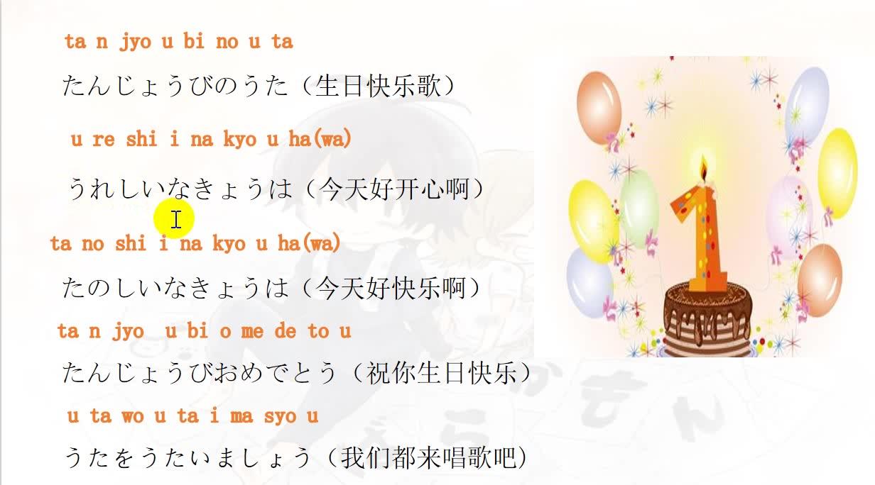生日快樂歌_嗶哩嗶哩 (゜-゜)つロ 干杯~-bilibili