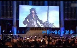 【加勒比海盗主题曲】最贴电影的一版