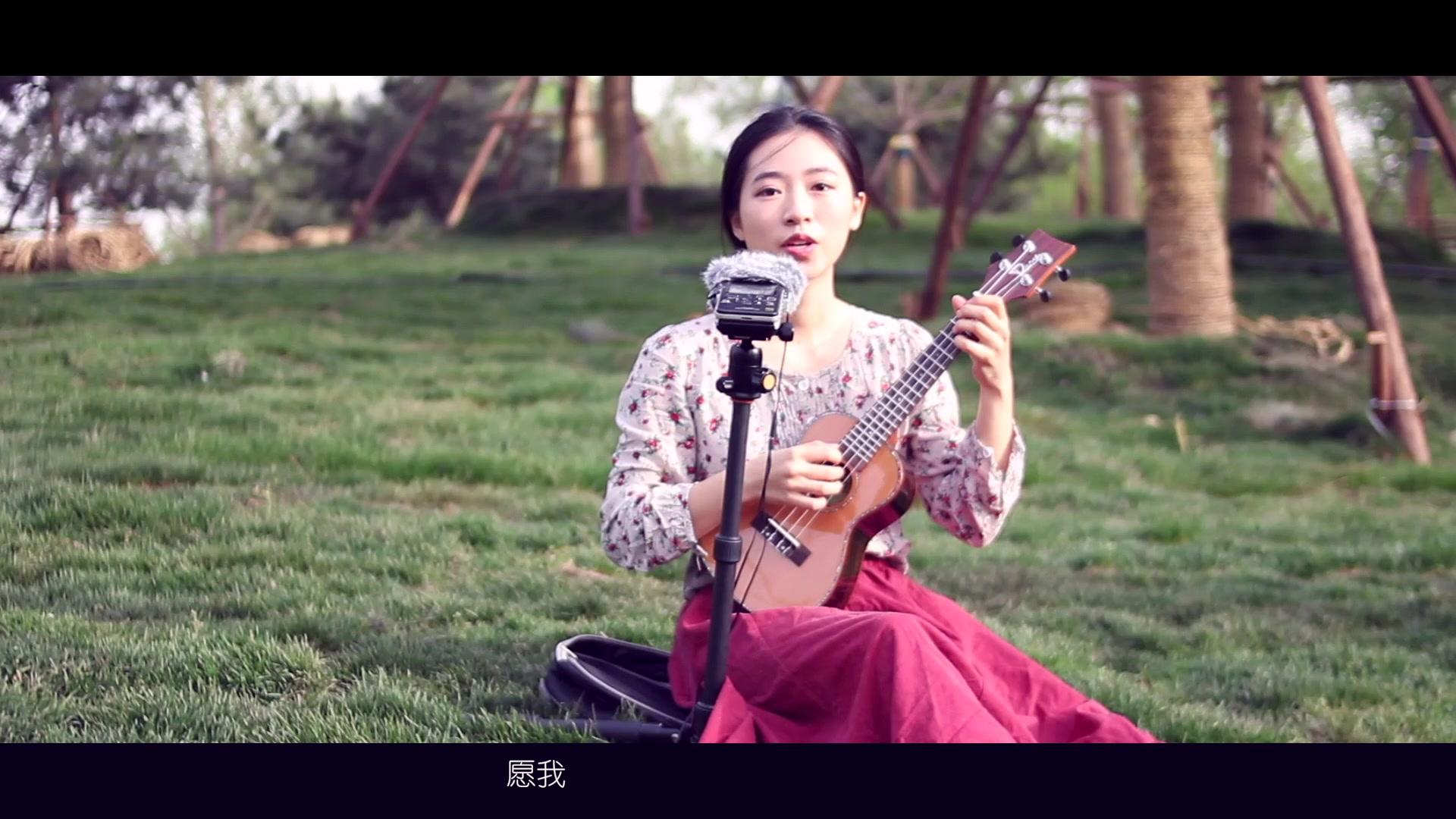 【何璟昕】ukulele彈唱 分分鐘需要你_嗶哩嗶哩 (゜-゜)つロ 干杯~-bilibili