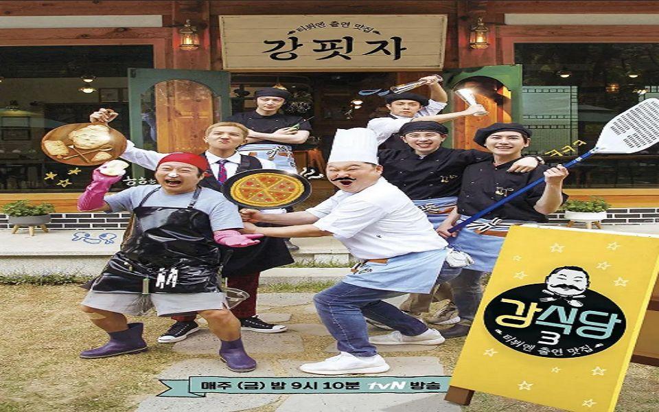 《姜食堂3》高清中字合集(已完結)【tvN綜藝】_嗶哩嗶哩 (゜-゜)つロ 干杯~-bilibili