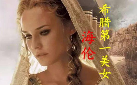 【希臘神話 第二期】特洛伊戰爭的導火索,美女海倫。_嗶哩嗶哩 (゜-゜)つロ 干杯~-bilibili