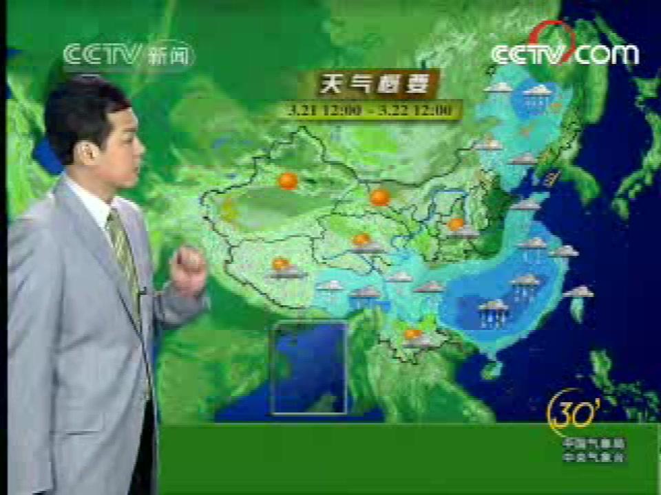 2008年3月21日央視新聞頻道《新聞30分》中間廣告(含午間天氣和海洋預報)_嗶哩嗶哩 (゜-゜)つロ 干杯~-bilibili