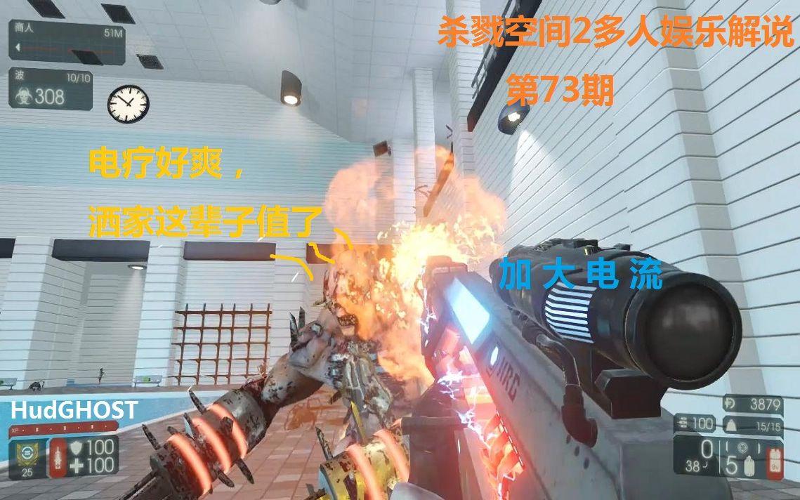 【Hud】殺戮空間2多人娛樂解說第73期:被遺忘的大玩具&HRG 軌道炮吐槽測評_嗶哩嗶哩 (゜-゜)つロ 干杯~-bilibili