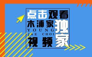 【GOT7】【木浦家族字幕】 卖橘子前夜 中字