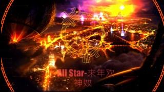 【原创中国风电音】All Star-来年欢!