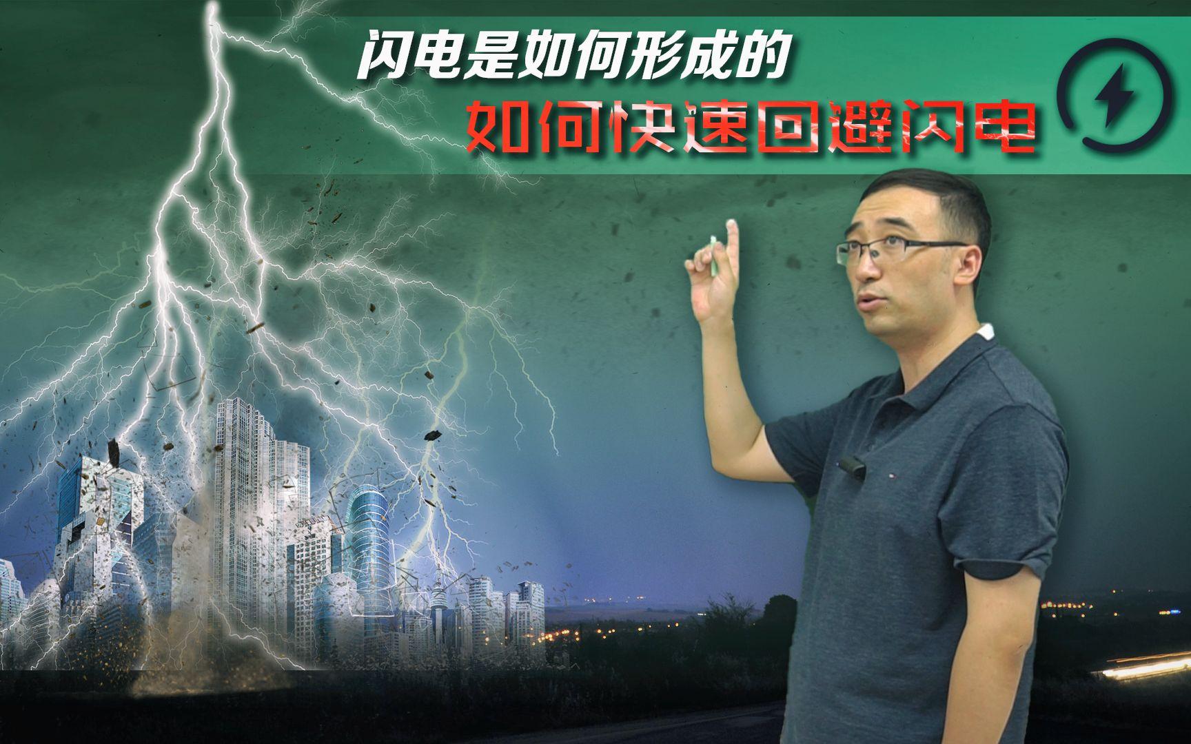 閃電是如何形成的?如何快速回避閃電? 李永樂老師講如何防雷電_嗶哩嗶哩 (゜-゜)つロ 干杯~-bilibili
