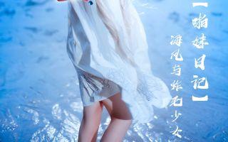 【啪妹日记】海风与炸毛少女摄影实拍with索尼α7m3+fe55za