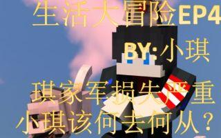 【小琪】我的世界生活大冒险EP4