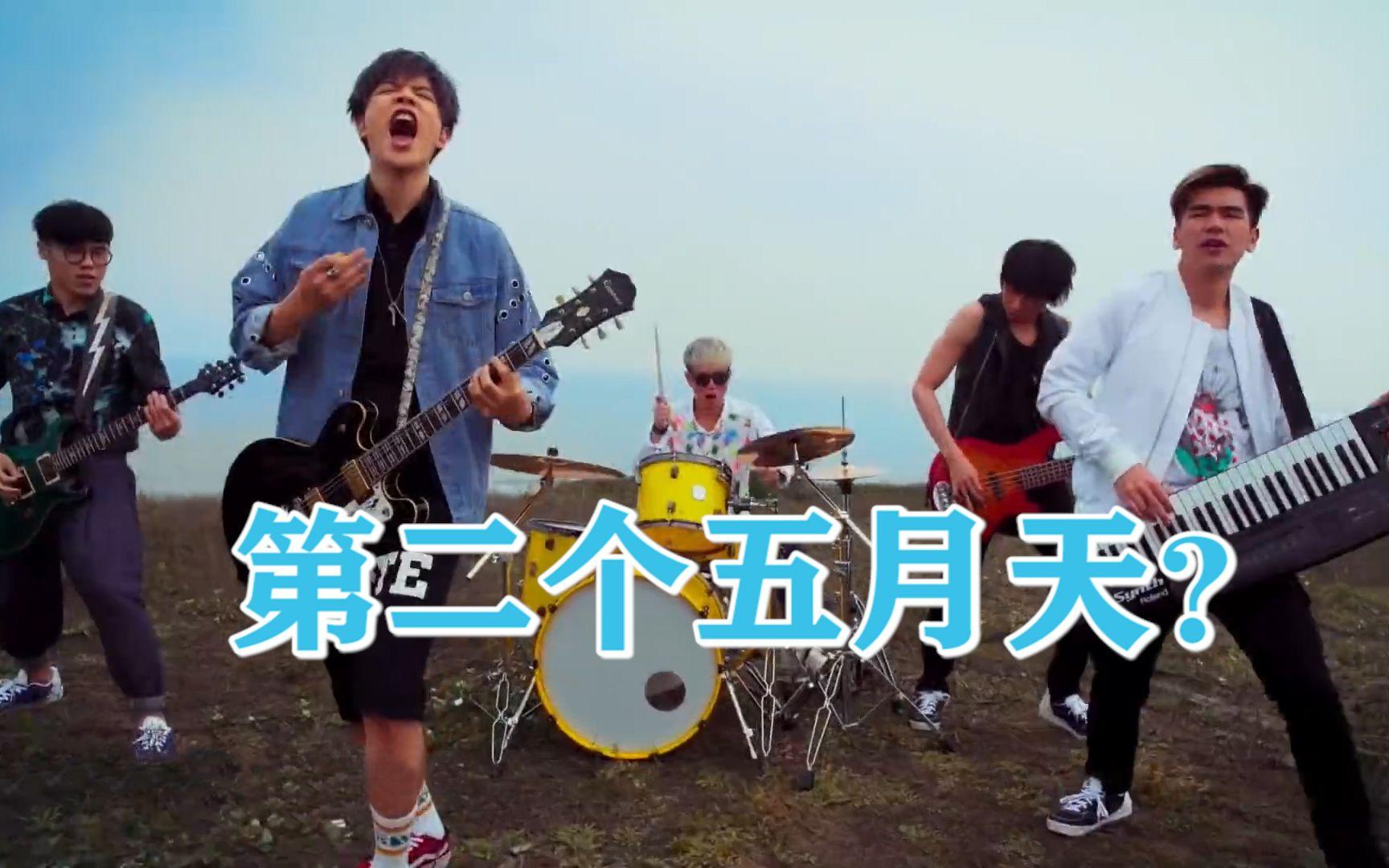 同是臺灣搖滾樂隊!八三夭到底有沒有模仿五月天?_嗶哩嗶哩 (゜-゜)つロ 干杯~-bilibili