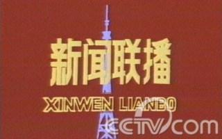 2200年1月1日新闻联播片尾曲