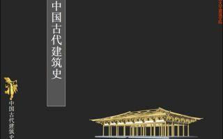 【东南大学】中国建筑史(古代)
