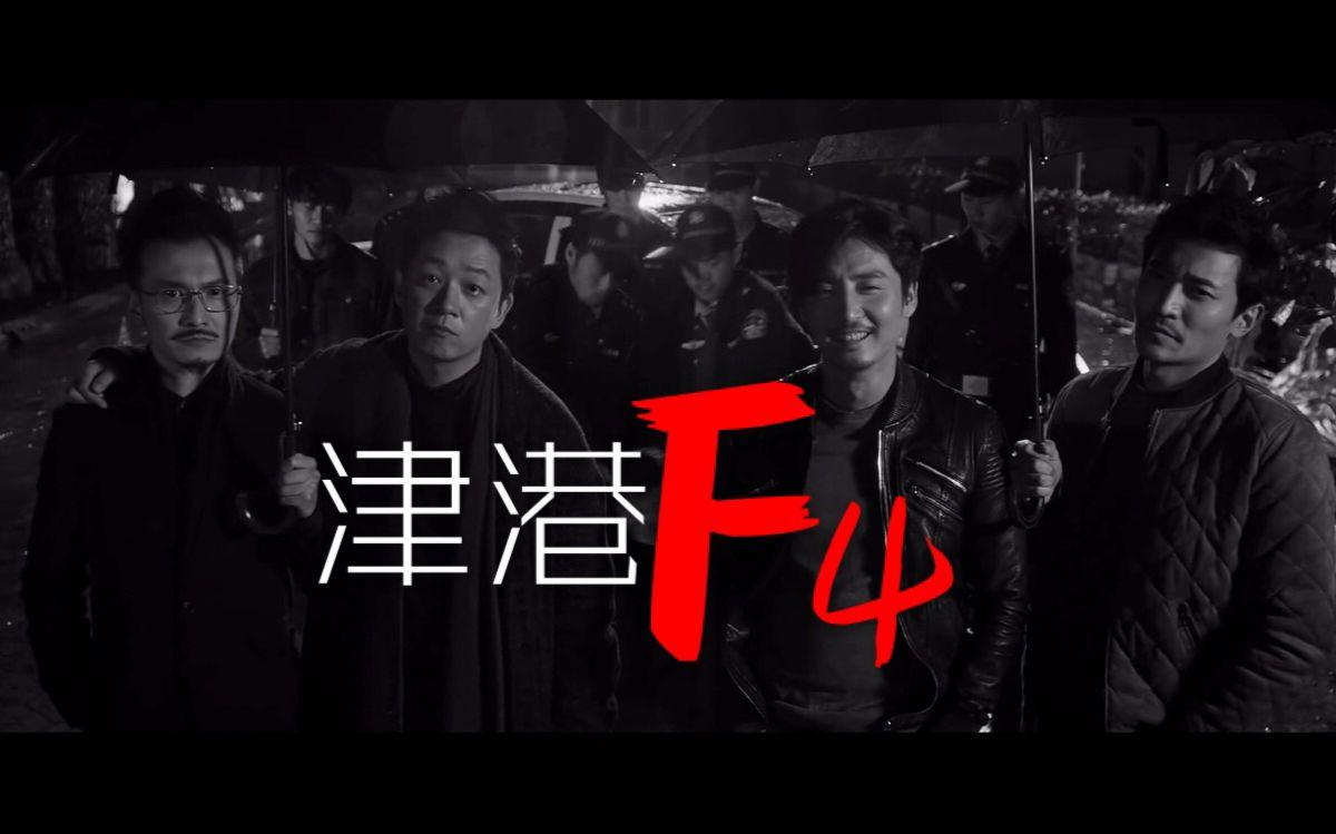 【津港F4】My songs know what you did in the dark【白夜追兇】_嗶哩嗶哩 (゜-゜)つロ 干杯~-bilibili