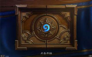 【从零开始的新手炉石】对战新手的6个boss